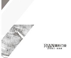 瑞杉2021電子圖冊