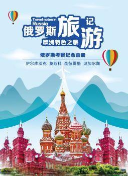 俄罗斯旅游画册