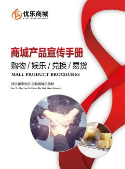 优乐商城产品宣传手册
