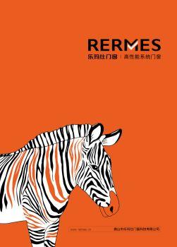 RERMES乐玛仕门窗电子画册