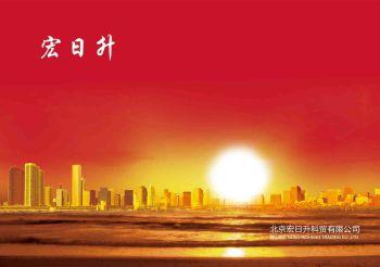 宏日升宣传册2
