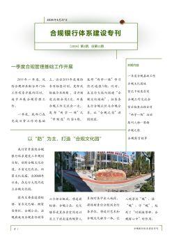 阜宁农商银行2019年合规银行体系建设专刊第一期宣传画册