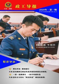 天水消防政工导报 终电子画册
