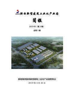 产业园简报4月电子画册