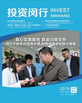 《投资闵行》第6期电子杂志
