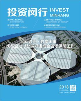 《投资闵行》第5期电子杂志