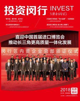 《投资闵行》第4期电子书