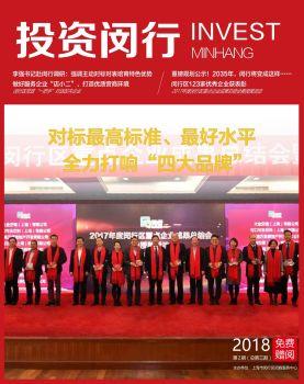 《投资闵行》第3期电子宣传册