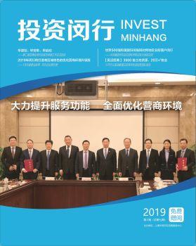 《投资闵行》第7期,3D数字期刊阅读发布