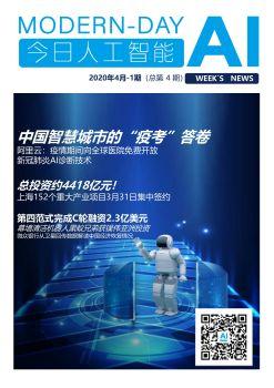 《今日人工智能》周报总第4期 电子书制作软件