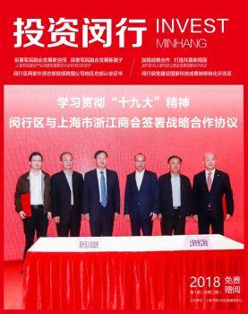 《投资闵行》第2期电子宣传册