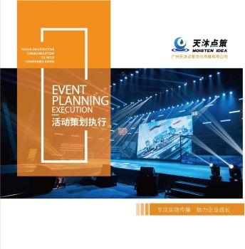 天沐点策-活动策划执行介绍宣传画册