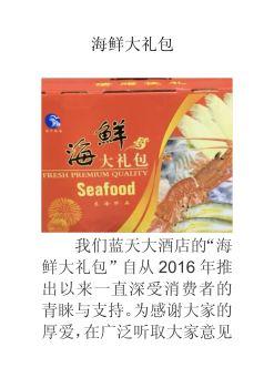 海鲜大礼包电子宣传册