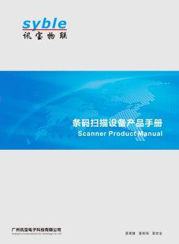 讯宝物联电子画册 电子书制作软件