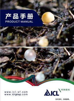 ICL特种肥产品手册 电子书制作软件
