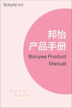 邦怡產品手冊-2020,在線電子書,電子刊,數字雜志