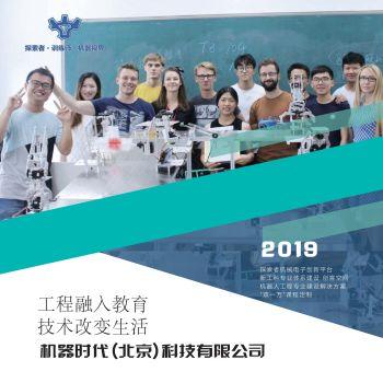 机器时代(北京)科技有限公司-高教画册