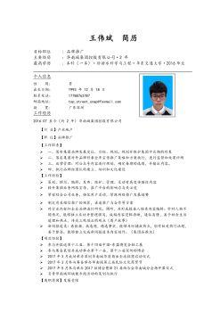王伟斌的简历电子杂志