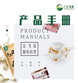 产品手册(阳江区域)-03