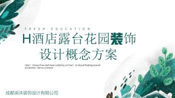 H酒店露台装饰设计概念方案1宣传画册