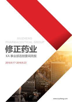 修正药业KA连锁要闻简报(9月,第3期,2018.9.17-2018.9.22)