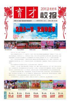 漯河育才学校校报2016年暑期专版宣传画册