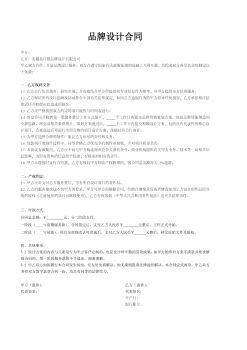 品牌设计合同(易佳德品牌设计公司)电子画册