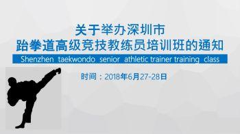 深圳市跆拳道高级竞技教练员培训班通知电子书