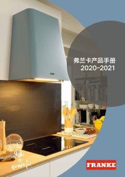 2020弗兰卡中国产品手册 电子书制作软件