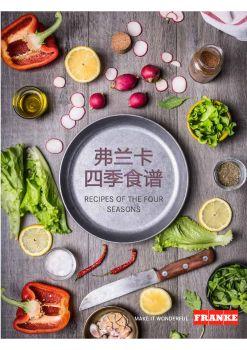 FRANKE瑞士弗兰卡四季食谱,翻页电子书,书籍阅读发布