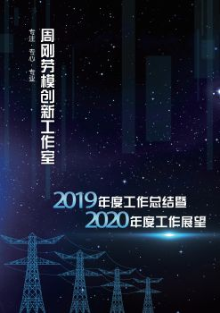 (已压缩)【二维码版】周刚劳模创新工作室2019年总结2020年展望电子刊物