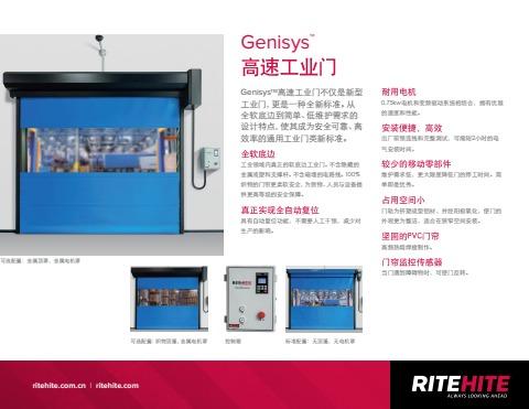 Genisys HCD 高速工业门电子画册
