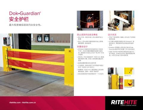 Dok-Guardian 重型安全护栏宣传画册
