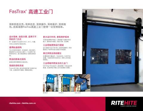FasTrax 高速工业门电子画册