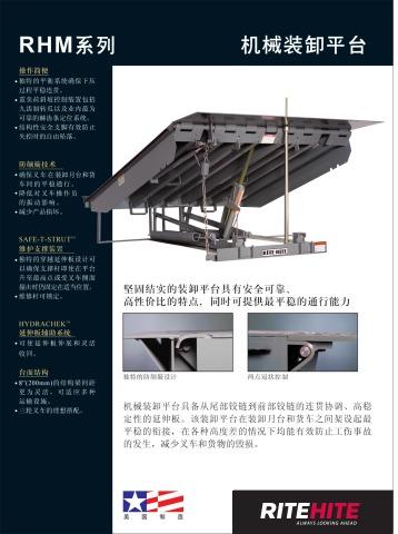 机械装卸平台电子画册
