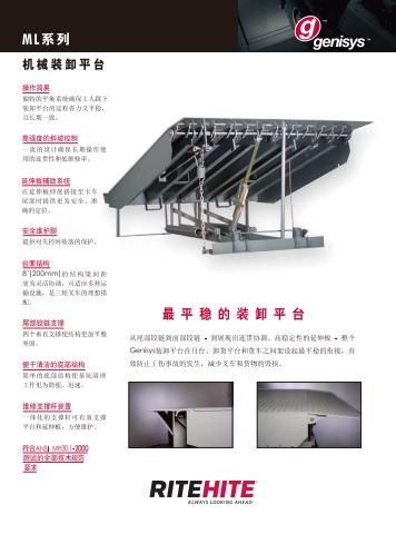 Genisys ML700 机械装卸平台电子画册