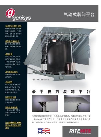 Genisys AL 机械装卸平台电子画册