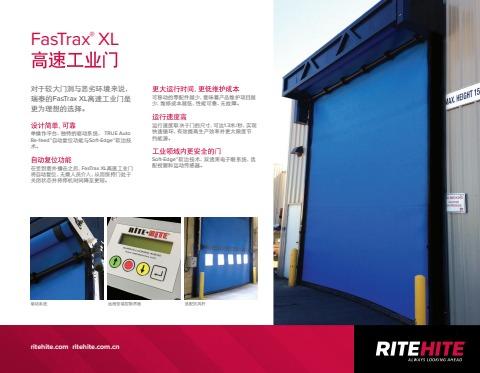 FasTrax XL 高速工业门电子画册