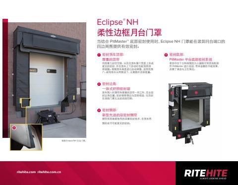 Eclipse NH月台门罩电子画册