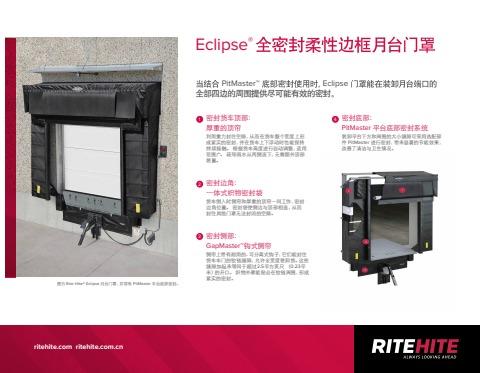 Eclipse 月台门罩电子画册