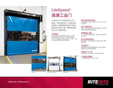LiteSpeed 高速工业门电子画册