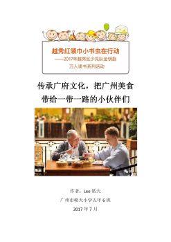 传承广府文化,把广州美食带给一带一路的小伙伴们电子画册