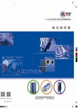 阿玛西产品手册