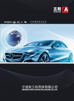 三和汽车配件画册,互动期刊,在线画册阅读发布