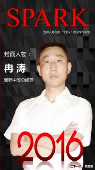 """吉祥人寿个险电子刊""""星火""""第四期电子刊物"""