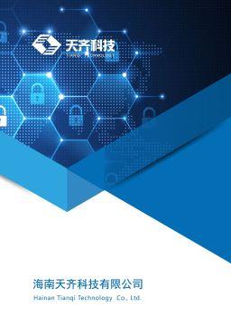 海南天齐科技有限公司 电子书制作软件