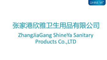 张家港欣雅卫生用品有限公司Zhangjiagang ShineYa Sanitary Products Co.,LTD电子画册