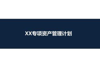 XX专项资产管理计划推介材料 2016 06 29