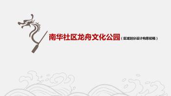 南华社区龙舟文化公园构思设计初稿2020.2.20电子书