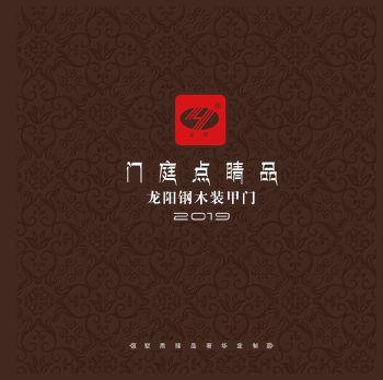 龙阳高端装甲门电子画册